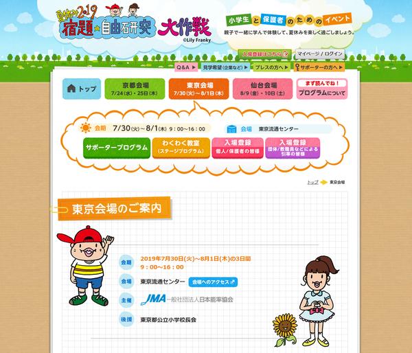 「夏休み2019 宿題 自由研究 大作戦!」出展
