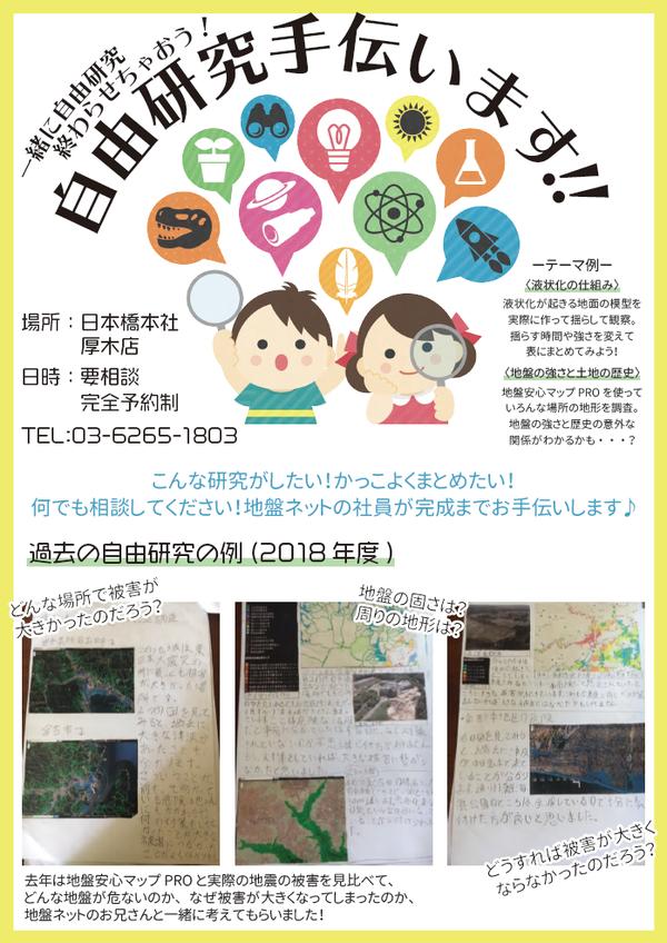 夏休み企画「自由研究手伝います!!」開催