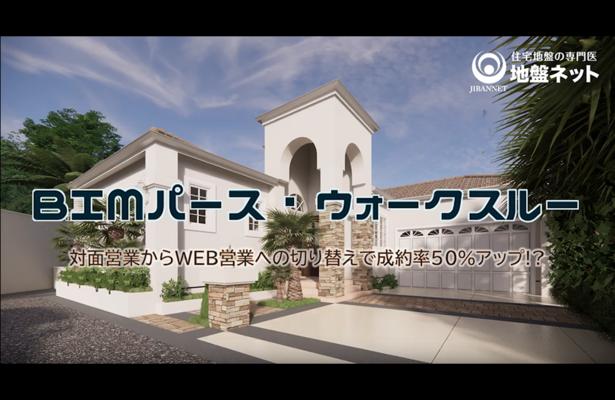 【無料】高精細のプレゼン動画5万円から!仮想住宅VRパース・ウォークスルーのすすめ #1