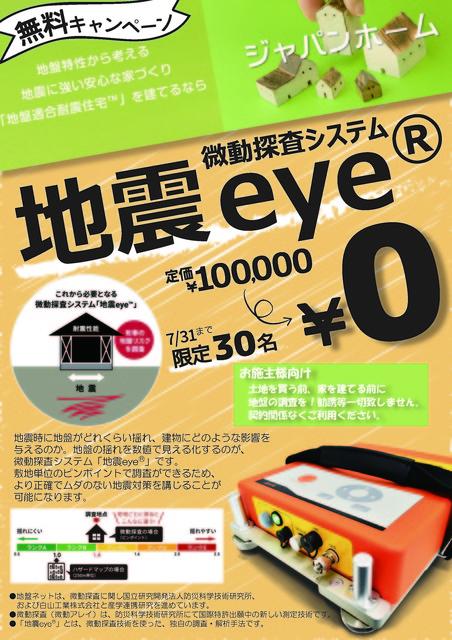 地震eye調査無料キャンペーンのお知らせ