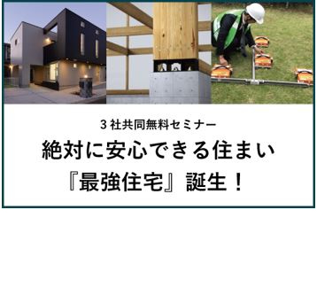 5月12日 3社共同無料セミナー「最強住宅」誕生!