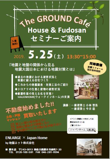 5月25日 ~THE GROUND CAFE~ House&Fudosanセミナー