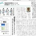 新建ハウジング(発行:新建新聞社)