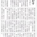 北海道住宅通信(5/25)