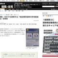 ケンプラッツ(日経BP社)