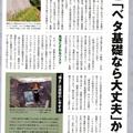 日経ホームビルダー5月号