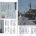 日経ホームビルダー8月号