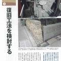 日経ホームビルダー9月号