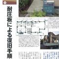 日経ホームビルダー10月号