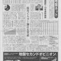 日刊木材新聞 2012年4月20日号