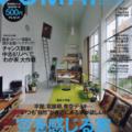 「住まいの設計」 2012年9月・10月号
