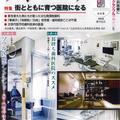 「アポロニア21」 2012年9月号