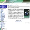 日本実務出版株式会社「セキュリティナビ」