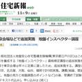 住宅新報web 10月23日