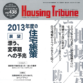 Housing Tribune