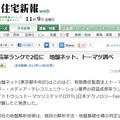 住宅新報web 11月6日