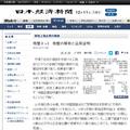 日本経済新聞 12月11日