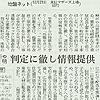 日経産業新聞 12月14日