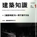 建築知識 2013年1月号