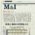 日本経済新聞 2月20日
