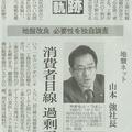 日本経済新聞 3月4日