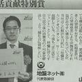 日刊工業新聞 3月8日