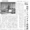 北海道住宅通信 3月10日