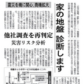 日本経済新聞 3月29日