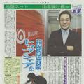 夕刊フジ 4月2日
