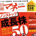 日経マネー 2013年4月号