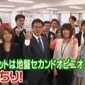 TBS「がっちりマンデー!!」 6月9日