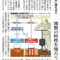 朝日新聞 9月23日