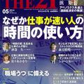 「THE21」 5月号