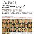 プロジェクトエコー・シティ Vol.23