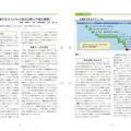 全住協会報 2014年4月号