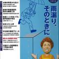 日経ホームビルダー2014年6月号