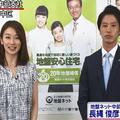 中京テレビ 『PUSH!』 07/26O.A