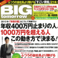 BIG tomorrow 2月号