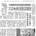秋田さきがけ新聞 2月18日