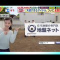 テレビ朝日 『グッド!モーニング』 12/18O.A