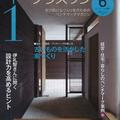 新建ハウジング 2012年5月30日