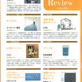 建築知識 2012年7月号