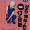 日経ホームビルダー 2012年10月号