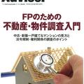 ファイナンシャル・アドバイザー No.176