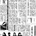 住宅新報 10月22日