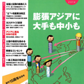 日経ホームビルダー2014年7月号