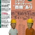 日経ホームビルダー2014年8月号