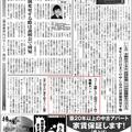 週刊全国賃貸住宅新聞 9月8日号