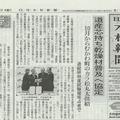 日刊木材新聞 9月25日号
