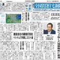 週刊全国賃貸住宅新聞 10月27日号